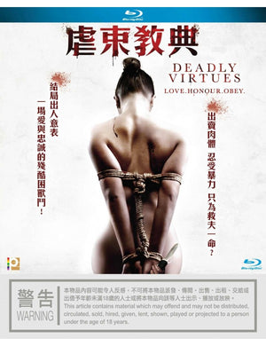 Deadly Virtues : Love. Honour .Obey 虐束教典 2014 (English Movie)  BLU-RAY with English Sub (Region A)