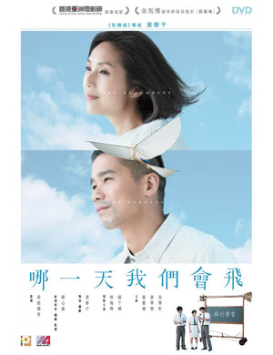 SHE REMEMBERS, HE FORGETS  哪一天我們會飛 2015 (Hong Kong Movie) DVD ENGLISH SUB (REGION 3)