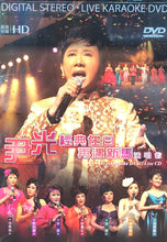 Load image into Gallery viewer, WAN KWONG - 尹光 經典任白再遇新馬演唱會(DVD + 3CD) REGION FREE