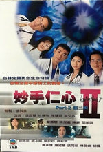 Load image into Gallery viewer, HEALING HANDS 2 妙手仁心 2 PART 2 end 2000 TVB (4 DVD) NON ENGLISH SUB (REGION FREE)