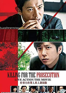 KILLING FOR THE PROSECUTION 檢察狂人2018 (Japanese Movie ) DVD ENGLISH SUB (REGION 3)