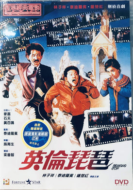 BANANA COP 英倫琵琶 1984 (Hong Kong Movie) DVD ENGLISH SUBTITLES (REGION 3)