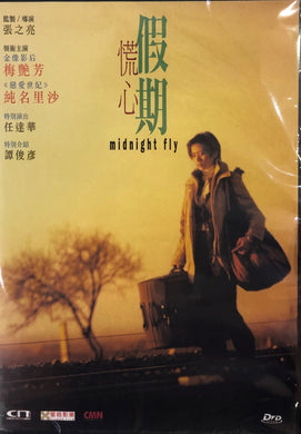 MIDNIGHT FLY 慌心假期 2001 (Hong Kong Movie) DVD ENGLISH SUBTITLES (REGION FREE)