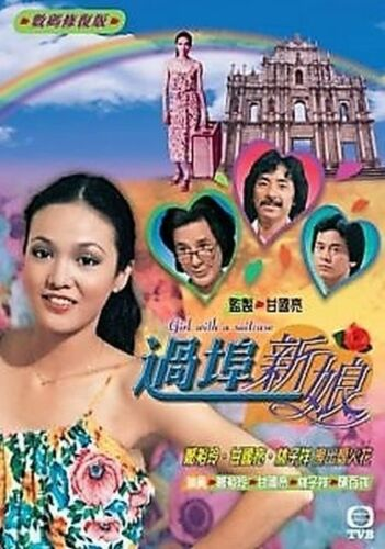 GIRL WITH A SUITCASE 過埠新娘 1979 TVB 3 EPISODES END NON ENGLISH SUB (REGION FREE)