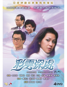 RAINBOW CONNECTIONS 彩雲深處 1982 PART 1 (ATV) (4DVD) NON ENGLISH SUB (REGION FREE)