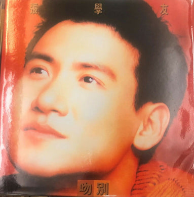 JACKY CHEUNG - 張學友 吻別 (VINYL) MADE IN JAPAN