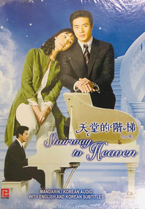 STAIRWAY TO HEAVEN (KOREAN DRAMA) DVD 1-20 EPISODES ENGLISH SUBTITLES (REGION FREE)