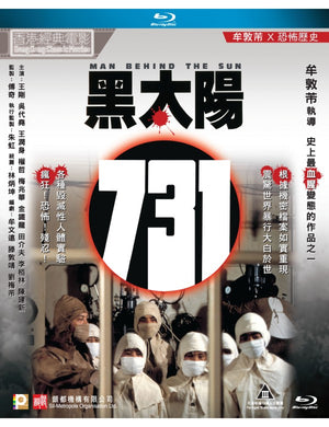 Man Behind The Sun 黑太陽731 1988 (Mandarin Movie) BLU-RAY with English Sub (Region A)