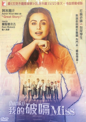 HICHKI 我的破嗝 Miss 2018 (HINDI MOVIE) DVD WITH ENGLISH SUBTITLES (REGION 3)