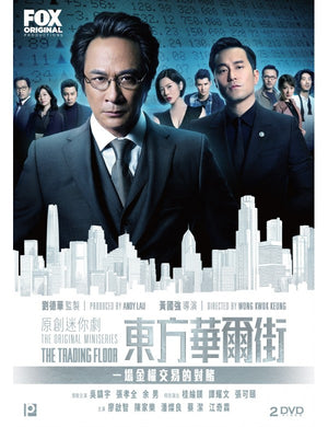 THE TRADING FLOOR 東方華爾街 2018 (1-5 miniseries) 2 X DVD ENGLISH SUB (REGION 3) PAL