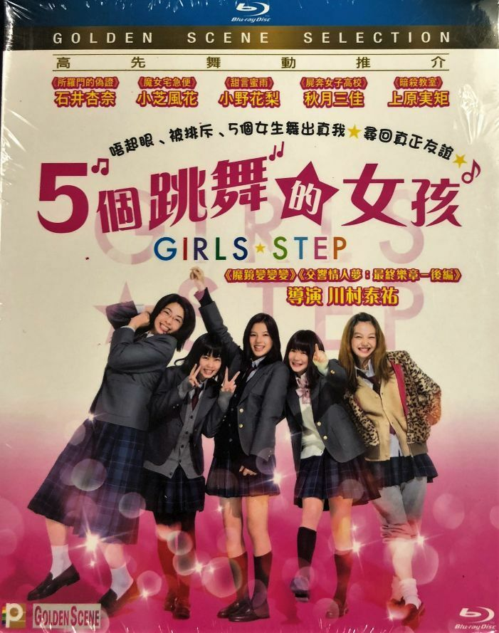 Girl's Step 5個跳舞的女孩 2015 (Japanese Movie) BLU-RAY with English Subtitles (Region A)