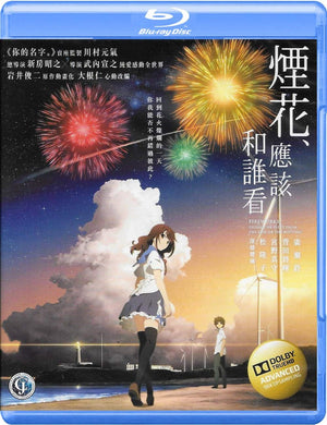 Fireworks Should We See It From The Side or The Bottom 2017 (Animation) BLU-RAY (Region A)