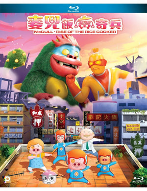 McDull- Rise Of The Rice Cooker  麥兜飯寶奇兵 2016 (H.K) BLU-RAY with English Sub (Region A)