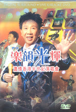 Load image into Gallery viewer, WAN KWONG - 尹光 樂韻光輝濃情香港半世紀演唱會 LIVE KARAOKE DVD (REGION FREE)