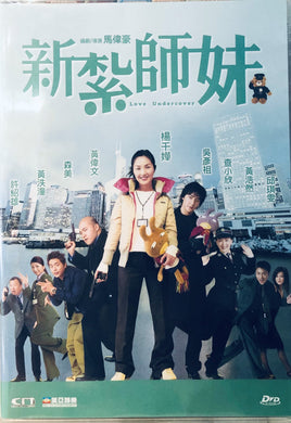LOVE UNDERCOVER 新紮師妺 2002 (Hong Kong Movie) DVD ENGLISH SUBTITLES (REGION FREE)
