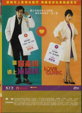LOVE CLINIC 當婦產科遇上泌尿科 2015 (Korean Movie ) DVD ENGLISH SUB (REGION 3)
