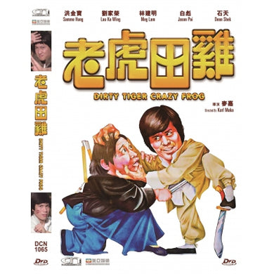 DIRTY TIGER CRZY FROG 老虎田雞 1978 (Hong Kong Movie) DVD ENGLISH SUBTLTES (REGION FREE)