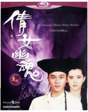 Load image into Gallery viewer, 倩女幽魂 A Chinese Ghost Story Series 1-3 (Hong Kong Movie) BLU-RAY with English Subtitles (Region A)