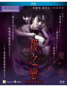 Fatal Love 殺之戀 1988 (Hong Kong Movie) BLU-RAY with English Sub (Region A)