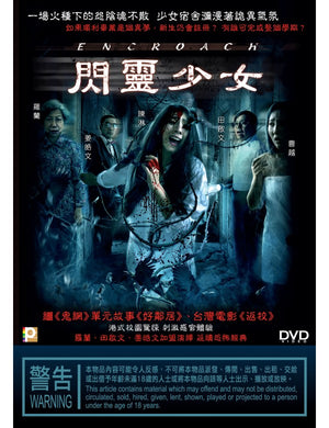 ENCROACH 閃靈少女 2019 (Hong Kong Movie) DVD ENGLISH SUBTITLES (REGION 3)