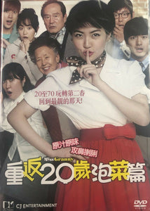 Miss Granny 重返20歲 - 泡菜篇 (Korean Movie) DVD with English Subtitles (Region 3)