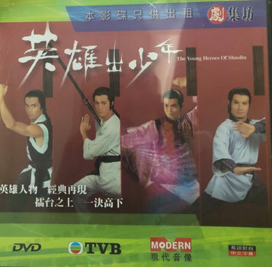 THE YOUNG HEROES OF SHAOLIN 英雄出少年 1981 DVD ( 1-20 end) NON ENGLISH SUBTITLES (REGION FREE)
