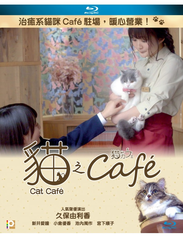 Cat Cafe 貓之Cafe 2018 (Japanese Movie) BLU-RAY with English Subtitles (Region A)