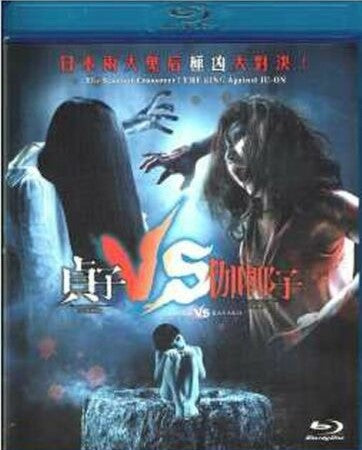 Sadako VS Kayako 2016  BLU-RAY (Japanese Movie)  with English Subtitles (Region A) 貞子VS伽椰子