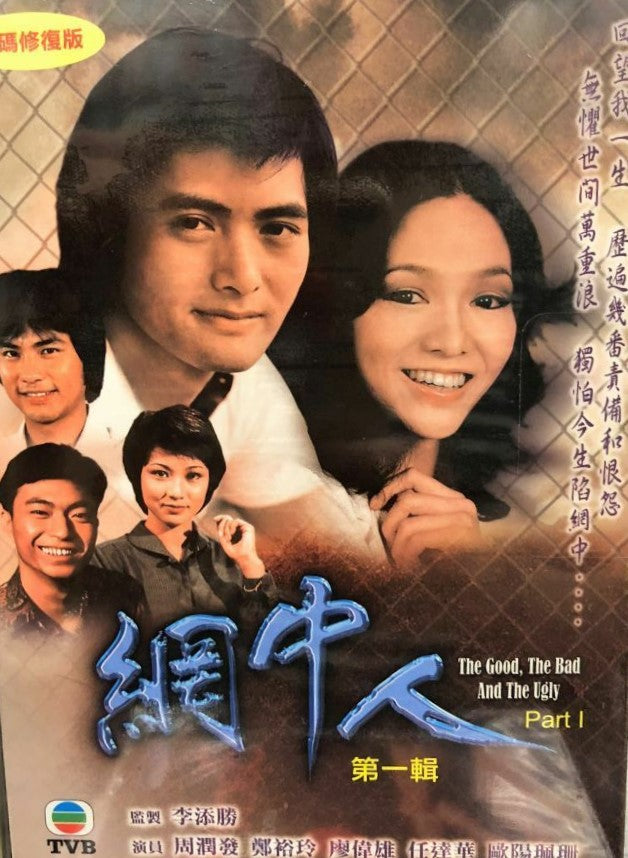 The Good, the Bad and the Ugly 網中人 Part 1 1979 TVB (8 DVD)Non English Sub ( Region Free)