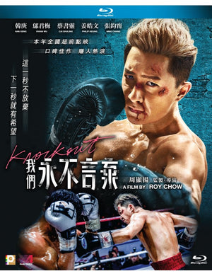 Knockout  我們永不言棄 2020 (Mandarin Movie) BLU-RAY with English Sub (Region A)