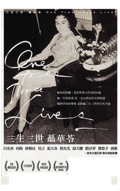 ONE TREE THREE LIVES 三生三世聶華苓 2012 (Documentary) DVD ENGlLISH SUB (REGION 3)