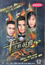 Load image into Gallery viewer, THE SHELL GAME 2 千王群英會 1981 TVB (4DVD) NON ENGLISH SUBTITLES (REGION FREE)