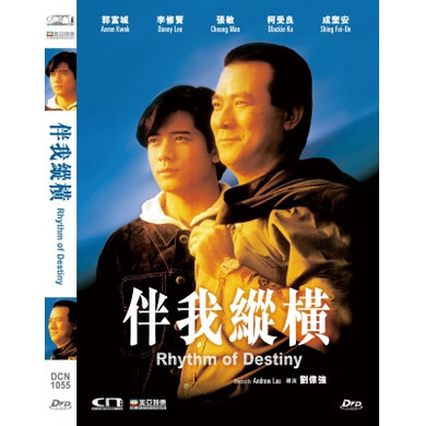 RHYTHM OF DESTINY 伴我縱橫 1992 (Hong Kong Movie) DVD ENGLISH SUBTITLES (REGION FREE)