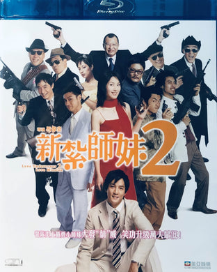 Love Undercover 2 新紮師妺 2003 (Hong Kong Movie) (Hong Kong Movie) BLU-RAY with English Sub (Region Free)
