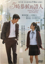 Load image into Gallery viewer, Innocent Witness 2019 (Korean Movie) DVD with English Subtitles (Region 3) 5時恭候的證人