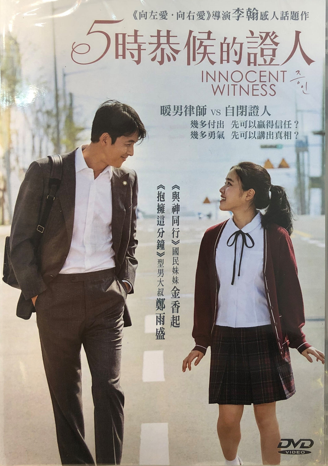 Innocent Witness 2019 (Korean Movie) DVD with English Subtitles (Region 3) 5時恭候的證人