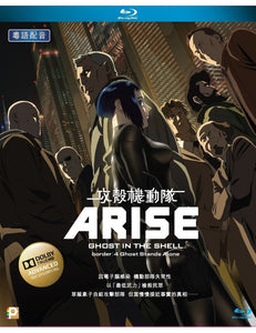 Ghost in the Shell Arise Border 4 Ghost Stands Alone (BLU-RAY) with English Sub (Region A)