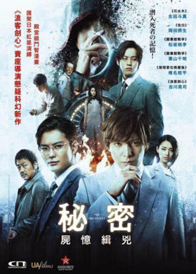 THE TOP SECRET: MURDER IN MIND  秘密: 屍憶緝兇 2016  (Japanese Movie) DVD ENGLISH SUBTITLES (REGION 3)