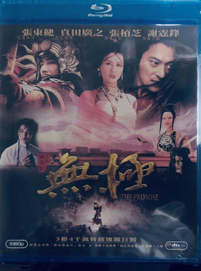 The Promise 無極 2005 (Hong Kong Movie) BLU-RAY with English Subtitles (Region Free)