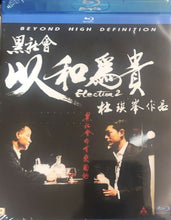 Load image into Gallery viewer, Election 2黑社會2 2006 (Hong Kong Movie) BLU-RAY with English Subtitles (Region Free)