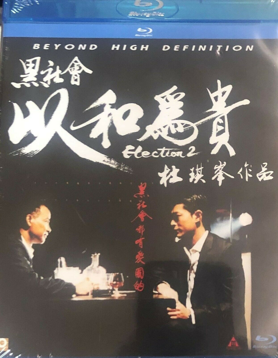 Election 2黑社會2 2006 (Hong Kong Movie) BLU-RAY with English Subtitles (Region Free)