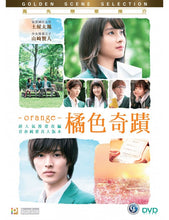 Load image into Gallery viewer, Orange 橘色奇蹟 2015 (Japanese Movie) DVD with English Subtitles (Region 3)