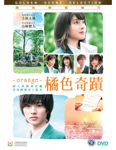 Orange 橘色奇蹟 2015 (Japanese Movie) DVD with English Subtitles (Region 3)