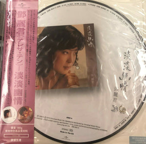 TERESA TENG - 鄧麗君 淡淡幽情 (PICTURE DISC) VINYL (MADE IN EU )