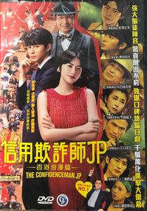 The Confidenceman JP (Japanese Movie) DVD with English Subtitles (Region 3) 信用欺詐師JP - 香港浪漫篇