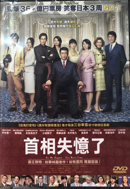 HIT ME ANYONE ONE MORE TIME 首相失憶了 2019 (Japanese  Movie ) DVD ENGLISH SUB (REGION 3)