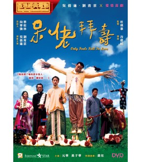ONLY FOOLS FALL IN LOVE 呆佬拜壽 1995 (Hong Kong Movie) DVD ENGLISH SUB (REGION 3)