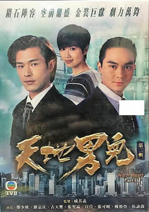 COLD BLOOD WARM HEART 天地男兒 1985 (part 2) TVB (4DVD) NON ENGLISH SUB (REGION FREE)