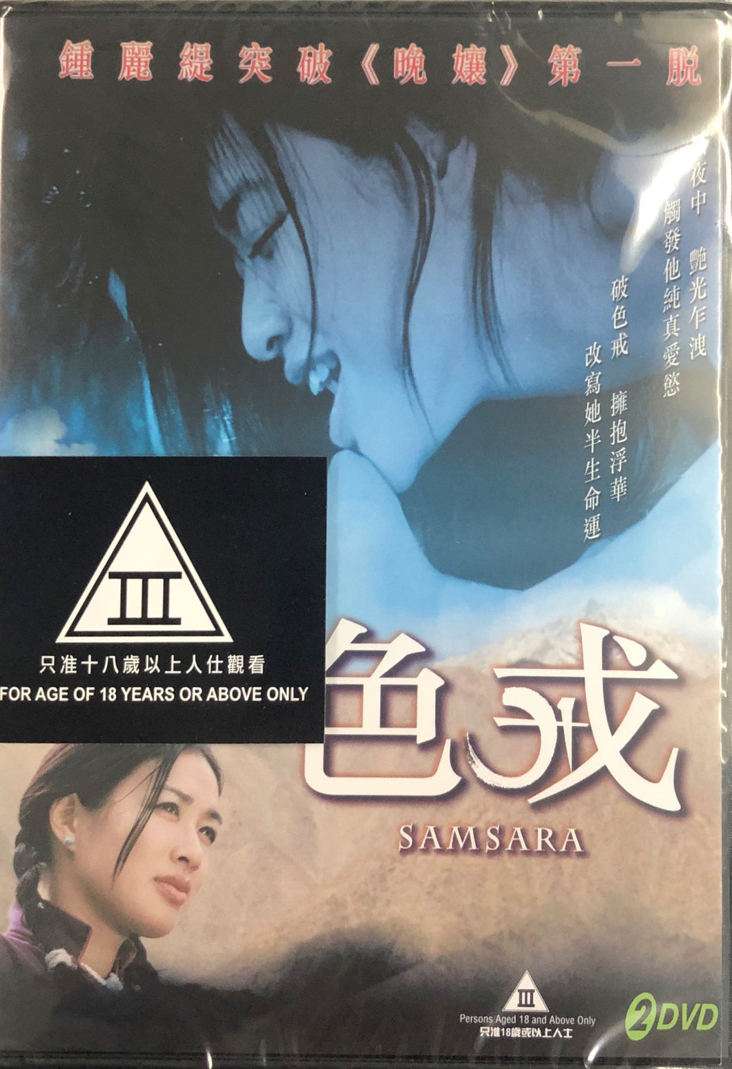 SAMSARA 色戒 2002 (HONG KONG MOVIE) DVD ENGLISH SUB (REGION FREE)