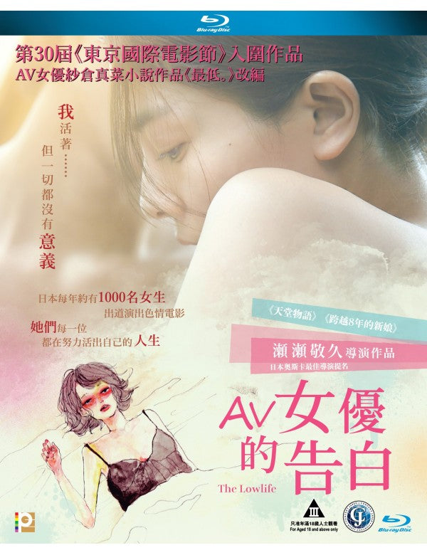 The Lowlife 女優的告白 2017 (Japanese Movie) BLU-RAY with English Subtitles (Region A)